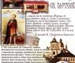 Informatie despre Sf.Ioan cel Nou de la Suceava si Dosoftei